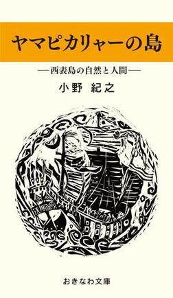 ヤマピカリャーの島―西表島の自然と人間―-電子書籍