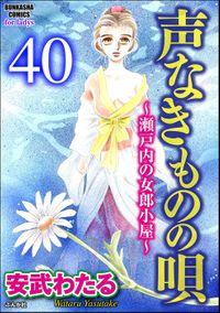 声なきものの唄~瀬戸内の女郎小屋~(分冊版) 【第40話】
