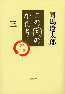 この国のかたち(三)-電子書籍