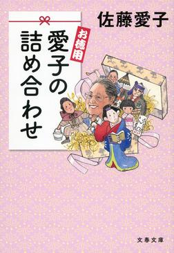 お徳用 愛子の詰め合わせ-電子書籍