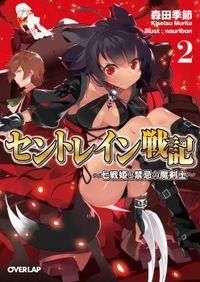 セントレイン戦記 2 ~七戦姫と禁忌の魔剣士~