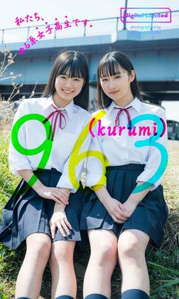 【デジタル限定】963写真集「私たち、ゆる系女子高生です。」-電子書籍