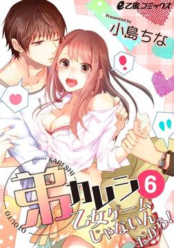 弟カレシ~乙女ゲームじゃないんだから!~(6) トロあまえっちで心も身体も結ばれて-電子書籍