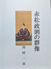 赤松政則の群像