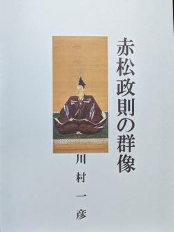 赤松政則の群像-電子書籍