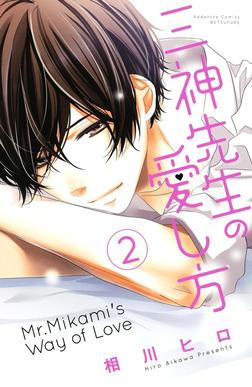 三神先生の愛し方(2)-電子書籍