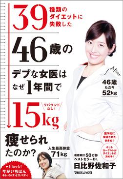 リバウンドなし! 39種類のダイエットに失敗した46歳のデブな女医はなぜ1年間で15kg痩せられたのか?-電子書籍
