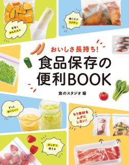 おいしさ長持ち! 食品保存の便利BOOK-電子書籍