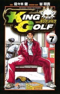 KING GOLF(7)