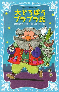 大どろぼうブラブラ氏-電子書籍