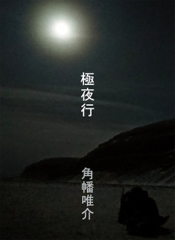 極夜行-電子書籍