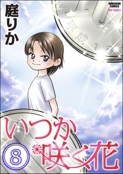 いつか咲く花(分冊版) 【第8話】-電子書籍