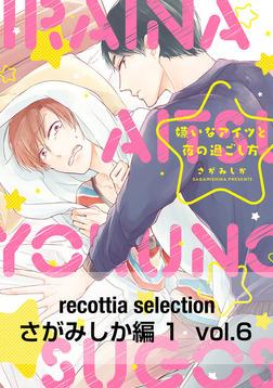 recottia selection さがみしか編1 vol.6-電子書籍