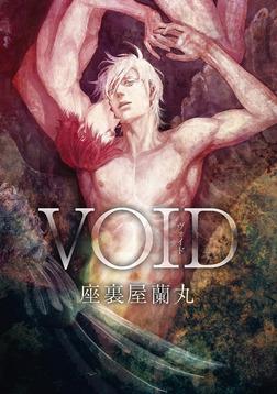 VOID-電子書籍