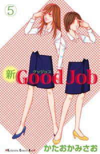 新Good Job グッジョブ(5)