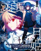 週刊ファミ通 2021年9月9日号【BOOK☆WALKER】