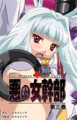 【フルカラー】悪の女幹部 第3巻-電子書籍