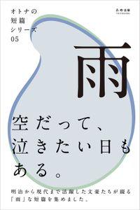 オトナの短篇シリーズ05 「雨」