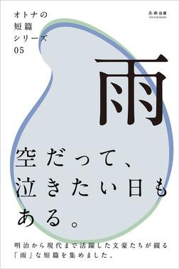 オトナの短篇シリーズ05 「雨」-電子書籍