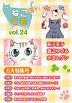 ねことも増刊 vol.24