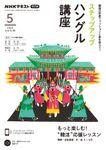 NHKラジオ ステップアップハングル講座 2021年5月号