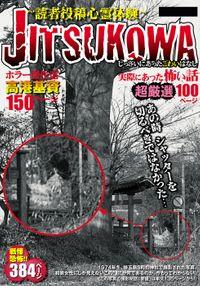 JITSUKOWA ~読者投稿心霊体験~ / 1
