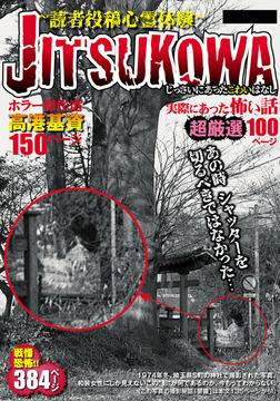 JITSUKOWA ~読者投稿心霊体験~ / 1-電子書籍