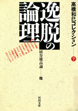 逸脱の論理-電子書籍