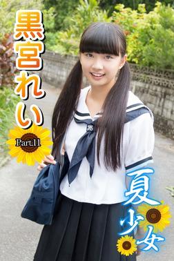 夏少女 黒宮れい Part.11(Ver2.0)-電子書籍