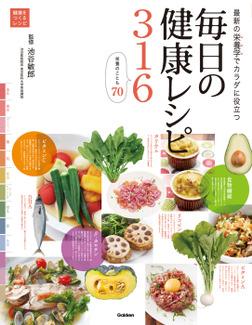 毎日の健康レシピ316 最新の栄養学でカラダに役立つ-電子書籍