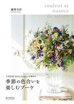 季節の色合いを楽しむブーケ-電子書籍
