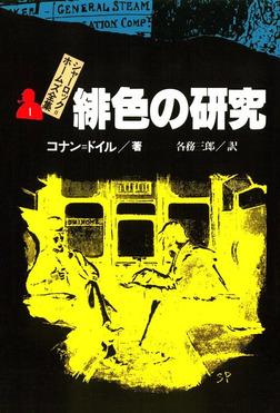 シャーロック=ホームズ全集1 緋色の研究-電子書籍