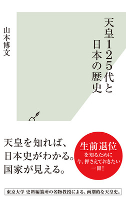 天皇125代と日本の歴史-電子書籍