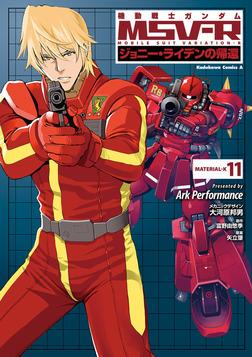 機動戦士ガンダム MSV-R ジョニー・ライデンの帰還(11)-電子書籍