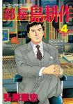 部長 島耕作(4)