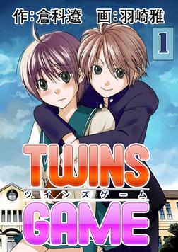 TWINS GAME【分冊版】 1巻-電子書籍