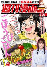 週刊漫画TIMES 2021年9/24号
