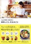 Vege料理家・秋場奈奈の美味しごと、仕込みごと