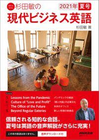 【音声DL付】杉田敏の 現代ビジネス英語 2021年 夏号