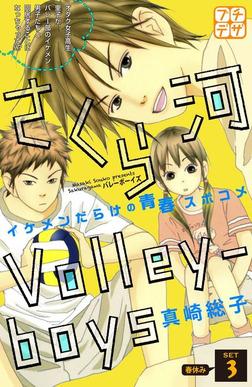 さくら河 Volley―boys プチデザ(3)-電子書籍