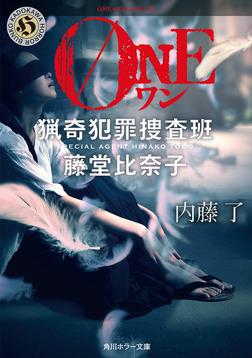 ONE 猟奇犯罪捜査班・藤堂比奈子-電子書籍