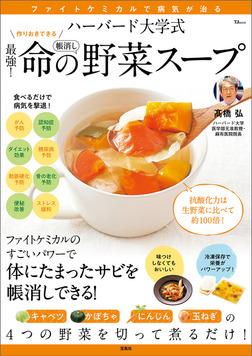 ハーバード大学式 最強! 命の野菜スープ-電子書籍