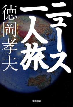 ニュース一人旅-電子書籍