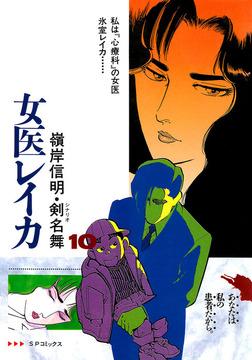 女医レイカ 10巻-電子書籍