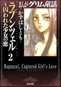 まんがグリム童話 ラプンツェル~囚われた少女の恋(分冊版)【第2話】 親ゆび姫