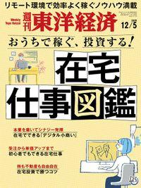 週刊東洋経済 2020年12月5日号