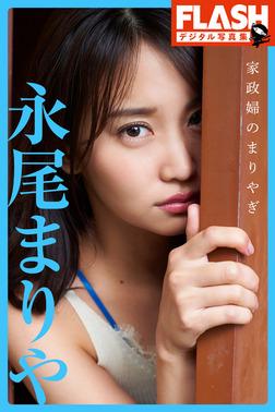 FLASHデジタル写真集 永尾まりや 家政婦のまりやぎ-電子書籍