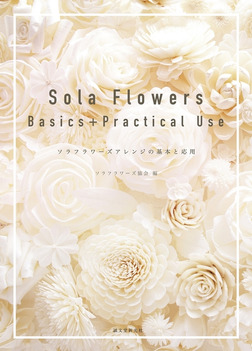 Sola Flowers Basics+Practical Use-電子書籍