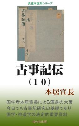 古事記伝(10)-電子書籍