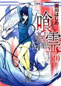 喰霊(10)